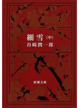 細雪 改版 中(新潮文庫)