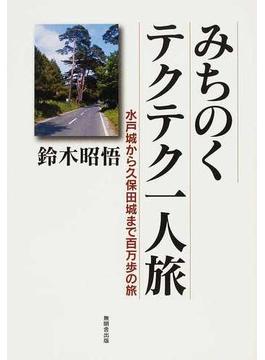 みちのくテクテク一人旅 水戸城から久保田城まで百万歩の旅