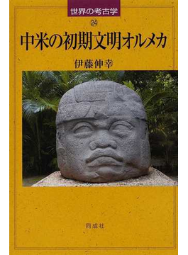 中米の初期文明オルメカ
