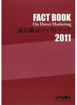 通信販売ファクトブック 2011