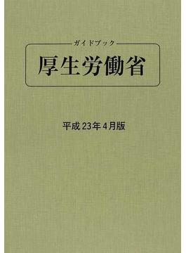 ガイドブック厚生労働省 平成23年4月版