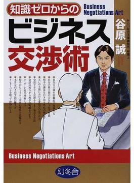 知識ゼロからのビジネス交渉術