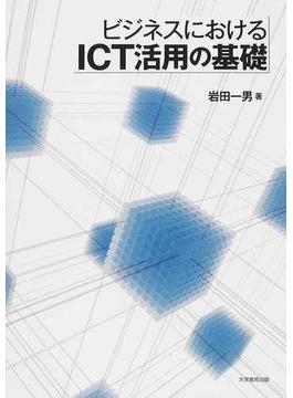 ビジネスにおけるICT活用の基礎