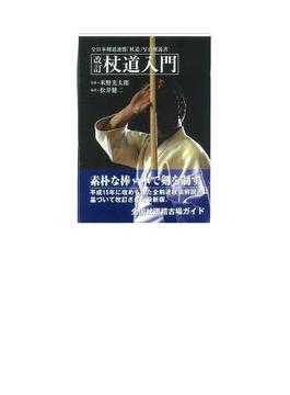 杖道入門 全日本剣道連盟「杖道」写真解説書 改訂新版