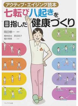 七転び八起きを目指した健康づくり アクティブ・エイジング読本