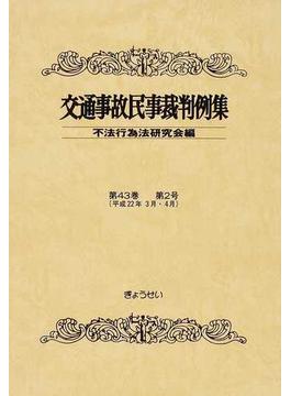 交通事故民事裁判例集 第43巻第2号 平成22年3月・4月