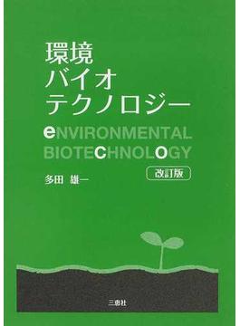 環境バイオテクノロジー 改訂版