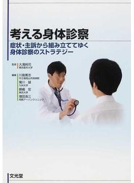 考える身体診察 症状・主訴から組み立ててゆく身体診察のストラテジー