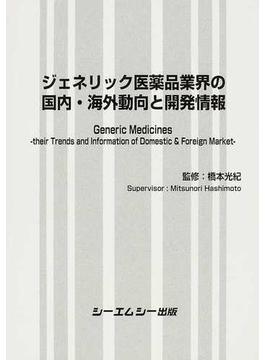 ジェネリック医薬品業界の国内・海外動向と開発情報