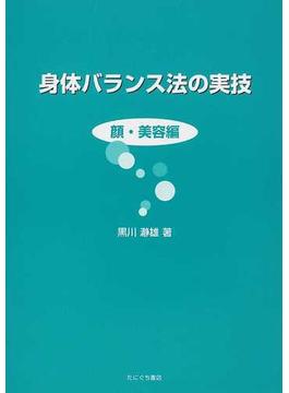 身体バランス法の実技 顔・美容編