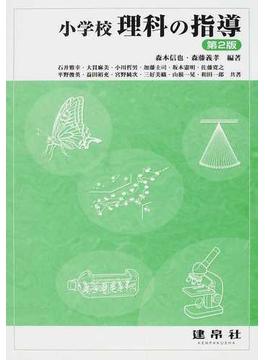 小学校理科の指導 第2版