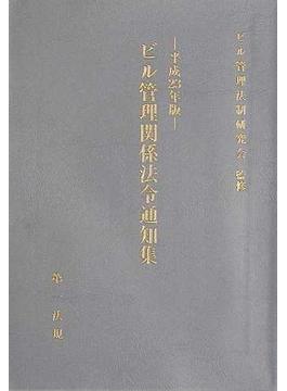 ビル管理関係法令通知集 平成23年版