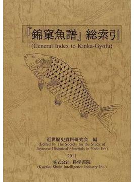 近世植物・動物・鉱物図譜集成 第12巻総索引 錦【カ】魚譜 総索引