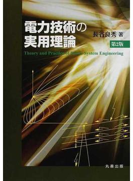 電力技術の実用理論 第2版
