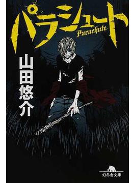 パラシュート(幻冬舎文庫)