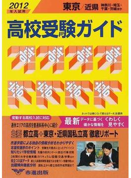 高校受験ガイド 2012年入試用東京・近県