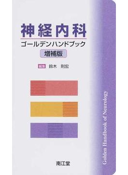 神経内科ゴールデンハンドブック 増補版