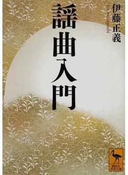 謡曲入門(講談社学術文庫)