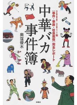 中華バカ事件簿 2008−2011年〈事件・事故・社会風俗〉完全レポート