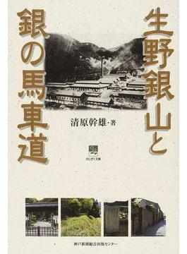 生野銀山と銀の馬車道