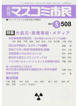 マスコミ市民 ジャーナリストと市民を結ぶ情報誌 No.508(2011.5) 大震災・原発事故・メディア