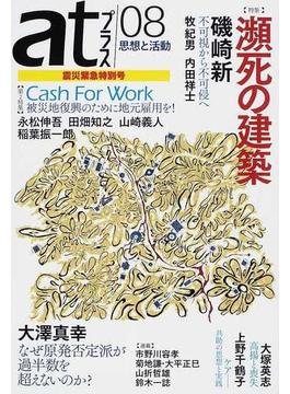 atプラス 思想と活動 08(2011.5) 特集瀕死の建築