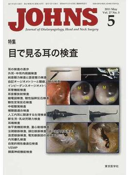 JOHNS Vol.27No.5(2011−5) 特集目で見る耳の検査