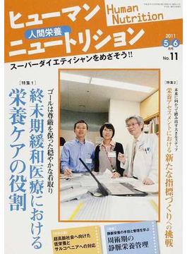 ヒューマンニュートリション 人間栄養 No.11(2011−5・6月号) 〈特集1〉ゴールは尊厳を保った穏やかな看取り 終末期緩和医療における栄養ケアの役割