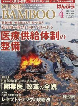 CLINIC BAMBOO ばんぶう 2011−4 緊急特集東北地方太平洋沖大震災被災地の救済に向けて急がれる医療供給体制の整備/「開業医」改革の全貌/レセプトチェックの攻略法