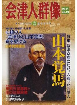会津人群像 no.19(2011) 〈特集〉幕末京都にただ一人残った会津人山本覚馬