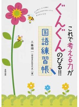 これで考える力がぐんぐんのびる!!国語練習帳 もっと楽しく、もっと自由に「考える」ための13のレッスンにチャレンジ!!
