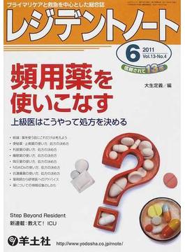 レジデントノート プライマリケアと救急を中心とした総合誌 Vol.13−No.4(2011−6) 頻用薬を使いこなす