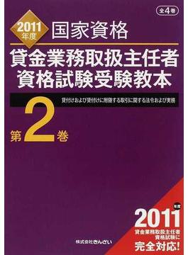 貸金業務取扱主任者資格試験受験教本 国家資格 2011年度第2巻 貸付けおよび貸付けに附随する取引に関する法令および実務