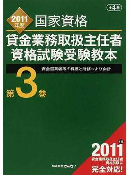 貸金業務取扱主任者資格試験受験教本 国家資格 2011年度第3巻 資金需要者等の保護と財務および会計