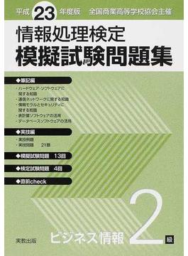 情報処理検定模擬試験問題集ビジネス情報2級 全国商業高等学校協会主催 平成23年度版