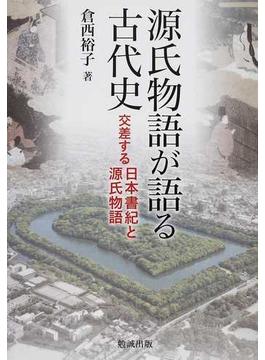 源氏物語が語る古代史 交差する日本書紀と源氏物語