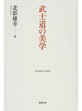 武士道の美学