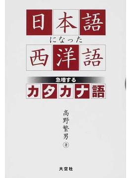 日本語になった西洋語 急増するカタカナ語