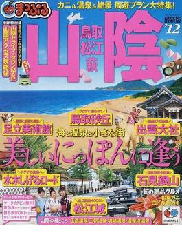 山陰 鳥取・松江・萩 '12