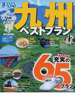 九州ベストプラン 2011
