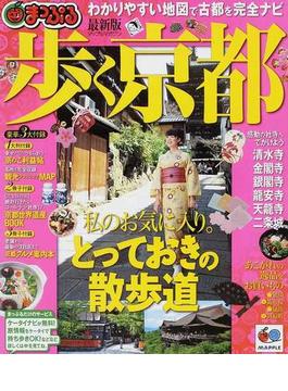 歩く京都 2011最新版