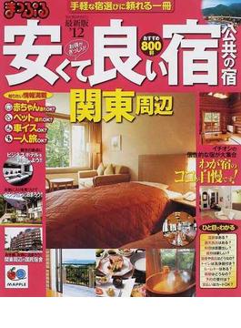 安くて良い宿公共の宿 '12関東周辺