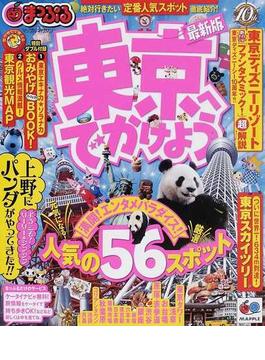 東京へでかけよう 2011最新版