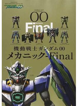 機動戦士ガンダム00メカニック−Final