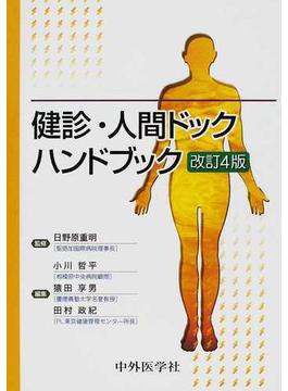 健診・人間ドックハンドブック 改訂4版