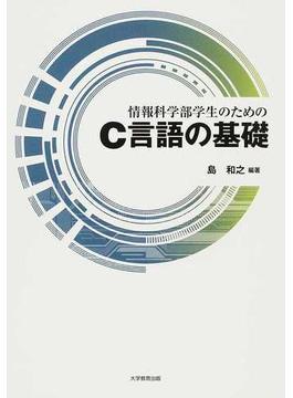 情報科学部学生のためのC言語の基礎