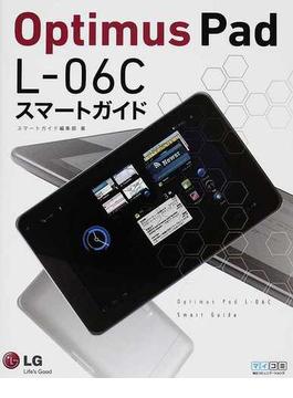 Optimus Pad L−06Cスマートガイド