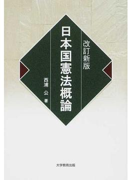 日本国憲法概論 改訂新版