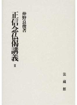 正信念仏偈講義 2