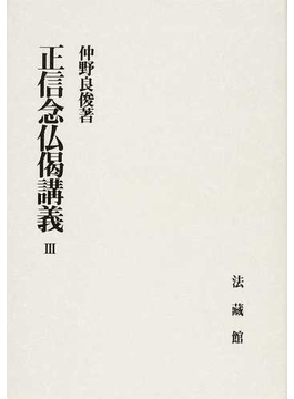 正信念仏偈講義 3